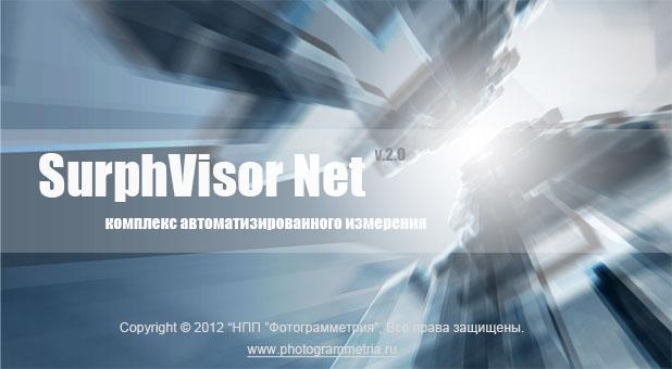 SurphVisor Net - комплекс автоматизированного измерения